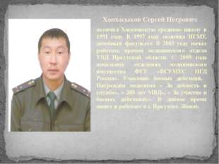 Ханхасыков Сергей Петрович окончил Хоготовскую среднюю школу в 1991 году. В 1