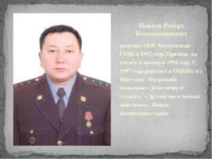 Павлов Роберт Константинович окончил МОУ Хоготовская СОШ в 1992 году. Призван