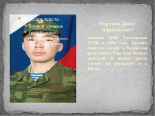 Гергенов Денис Афанасьевич окончил МОУ Хоготовская СОШ в 2002 году. Прошёл во