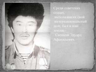 Среди советских солдат, выполнявших свой интернациональный долг, был и наш зе