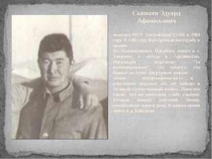 Сынкеев Эдуард Афанасьевич окончил МОУ Хоготовская СОШ в 1984 году. В 1986 го