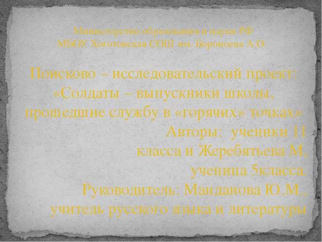 Министерство образования и науки РФ МБОУ Хоготовская СОШ им. Бороноева А.О....