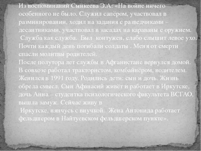 Из воспоминаний Сынкеева Э.А: «На войне ничего особенного не было. Служил сап...