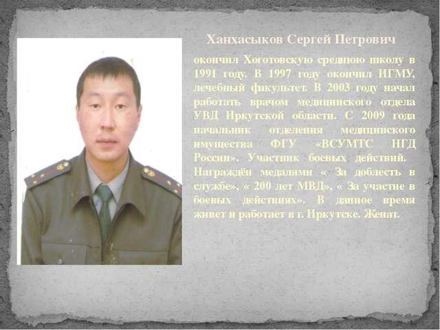 Ханхасыков Сергей Петрович окончил Хоготовскую среднюю школу в 1991 году. В 1...