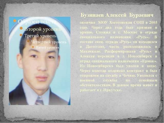 Бузинаев Алексей Бураевич окончил МОУ Хоготовская СОШ в 2005 году. Через два...