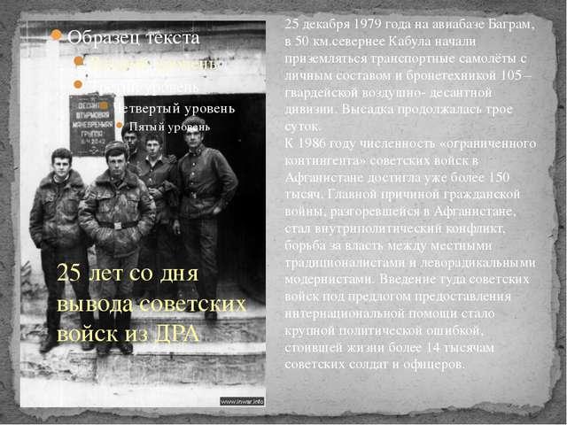 25 декабря 1979 года на авиабазе Баграм, в 50 км.севернее Кабула начали призе...