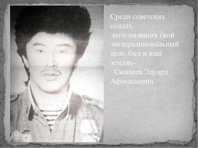 Среди советских солдат, выполнявших свой интернациональный долг, был и наш зе...