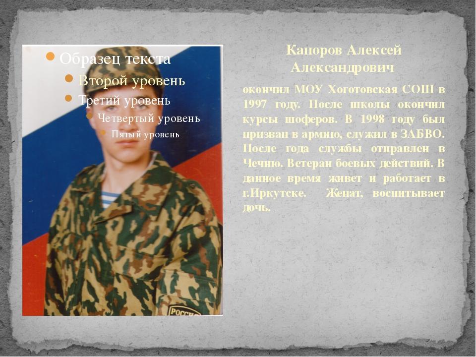 Капоров Алексей Александрович окончил МОУ Хоготовская СОШ в 1997 году. После...