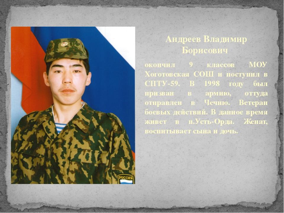 Андреев Владимир Борисович окончил 9 классов МОУ Хоготовская СОШ и поступил в...