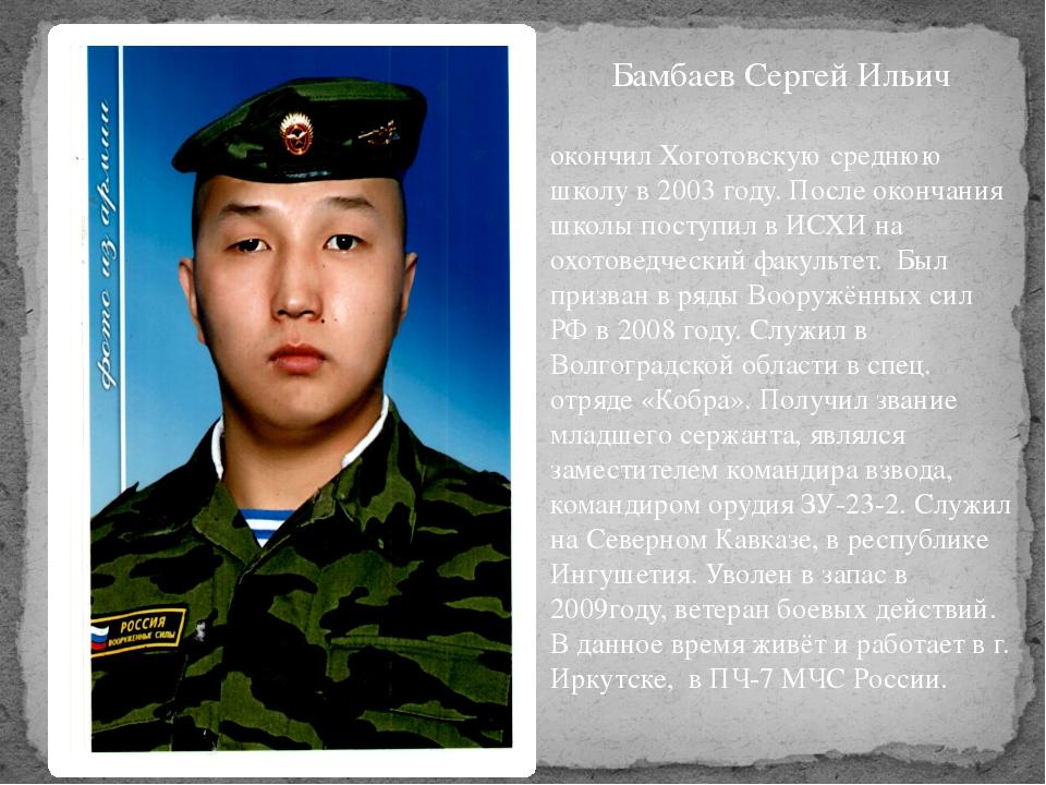 Бамбаев Сергей Ильич окончил Хоготовскую среднюю школу в 2003 году. После око...