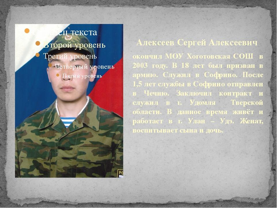Алексеев Сергей Алексеевич окончил МОУ Хоготовская СОШ в 2003 году. В 18 лет...