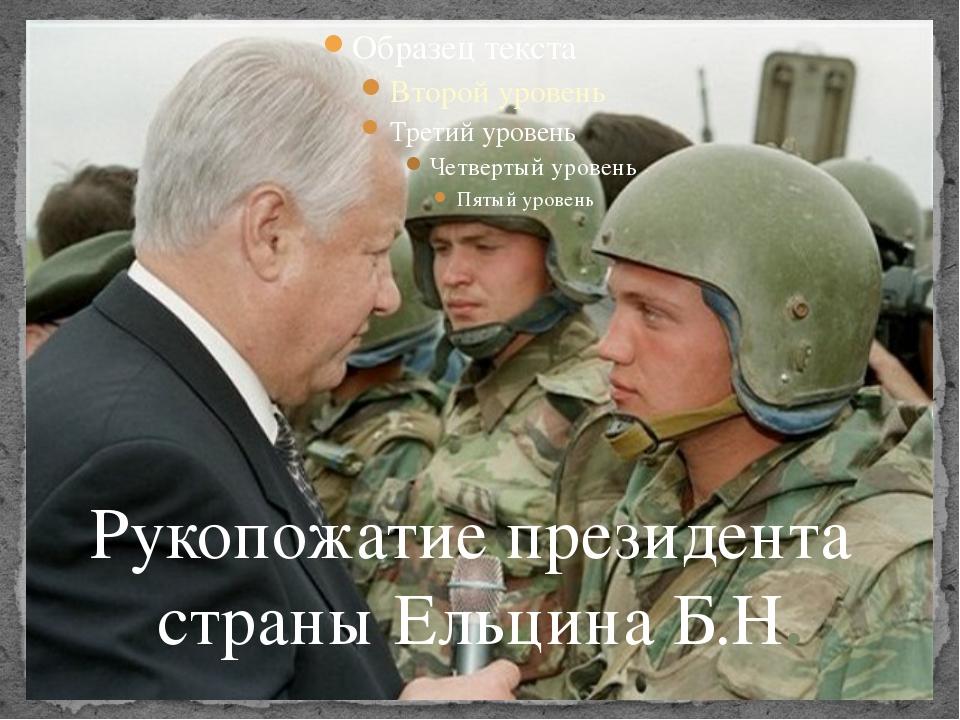 Рукопожатие президента страны Ельцина Б.Н.