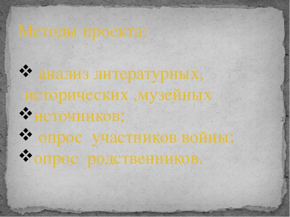 Методы проекта: анализ литературных, исторических ,музейных источников; опрос...