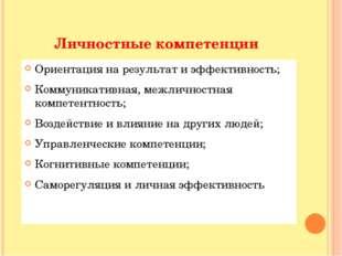 Личностные компетенции Ориентация на результат и эффективность; Коммуникативн
