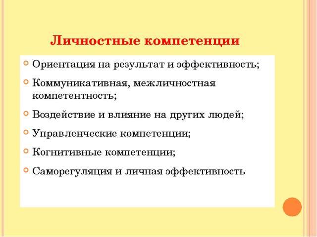 Личностные компетенции Ориентация на результат и эффективность; Коммуникативн...