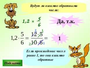 Будут ли взаимно обратными числа: Подсказка Если произведение чисел равно 1,