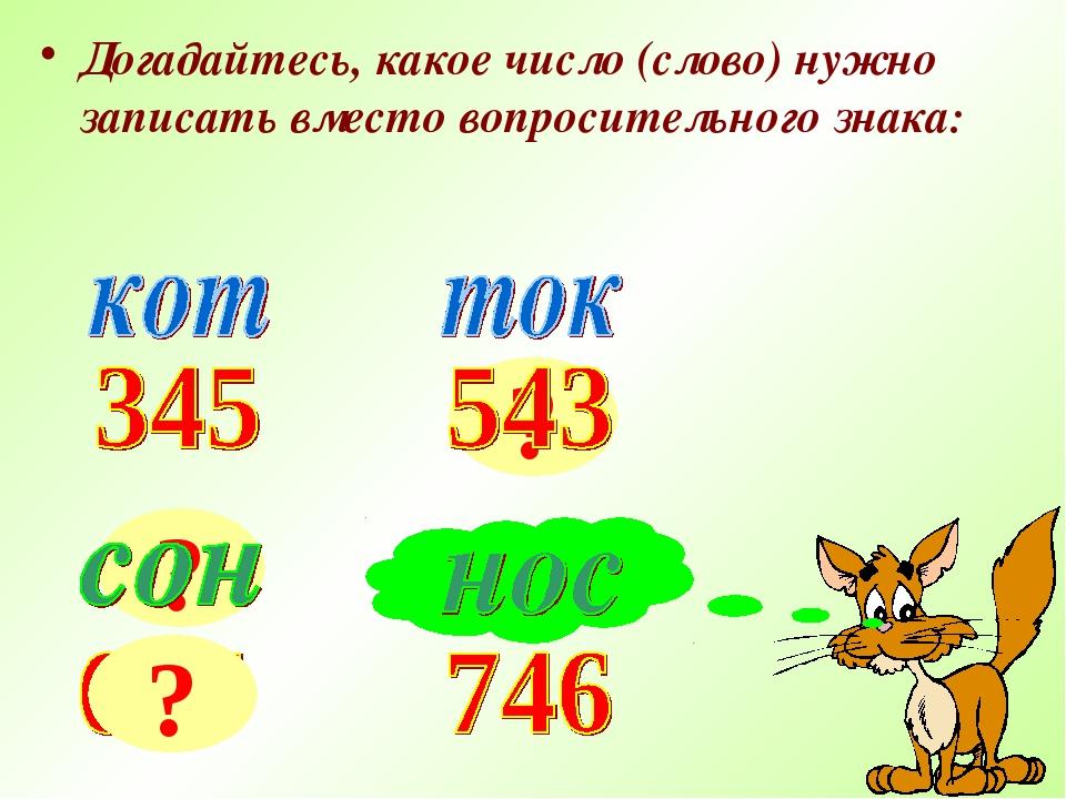Догадайтесь, какое число (слово) нужно записать вместо вопросительного знака:...
