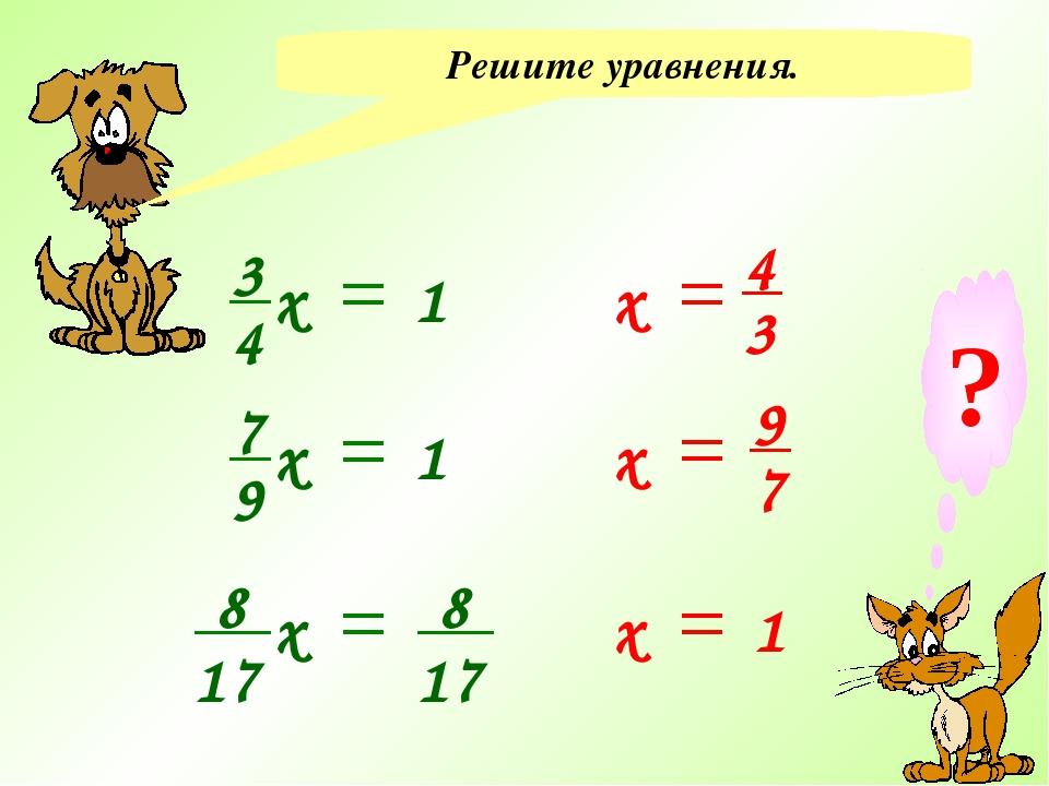 Решите уравнения. 3 4 х 1 7 9 х 1 8 17 х 8 17 х х х 4 3 1 9 7 ?