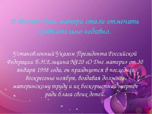 В России День матери стали отмечать сравнительно недавно. Установленный Указ...