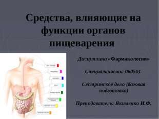 Средства, влияющие на функции органов пищеварения Дисциплина «Фармакология» С