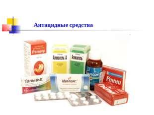 Антацидные средства