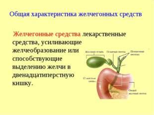 Общая характеристика желчегонных средств Желчегонные средства лекарственные с