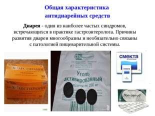 Общая характеристика антидиарейных средств Диарея - один из наиболее частых с