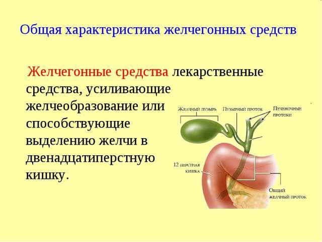 Общая характеристика желчегонных средств Желчегонные средства лекарственные с...