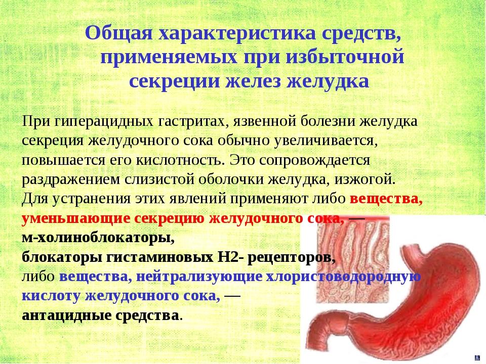 Общая характеристика средств, применяемых при избыточной секреции желез желуд...