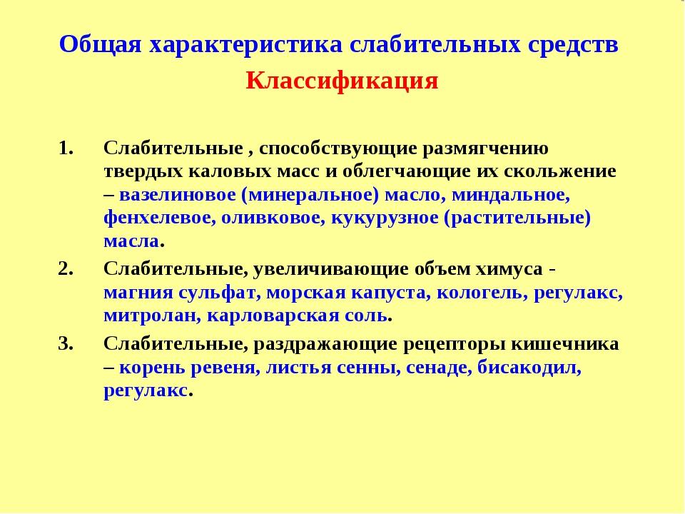 Общая характеристика слабительных средств Классификация Слабительные , способ...