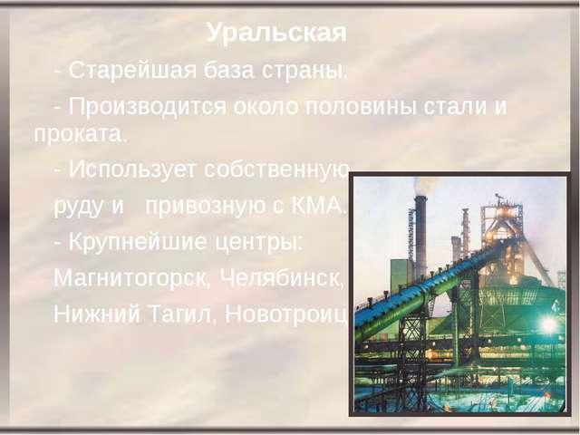 Уральская - Старейшая база страны. - Производится около половины стали и про...