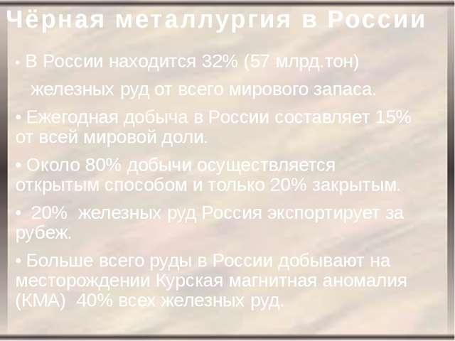 Чёрная металлургия в России • В России находится 32% (57 млрд.тон) железных р...