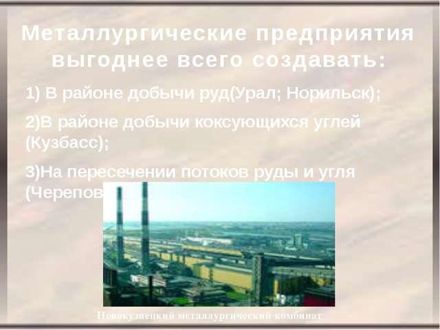 Металлургические предприятия выгоднее всего создавать: 1) В районе добычи ру...