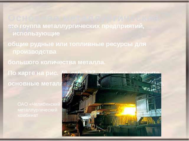 это группа металлургических предприятий, использующие общие рудные или топли...