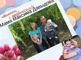 Мама Максима Давыдова