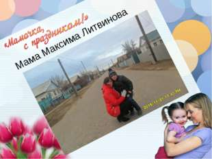 Мама Максима Литвинова