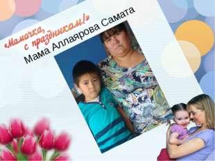 Мама Аллаярова Самата