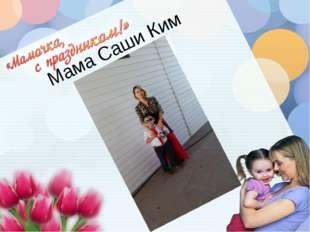 Мама Саши Ким