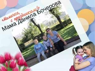 Мама Данила Бочерова