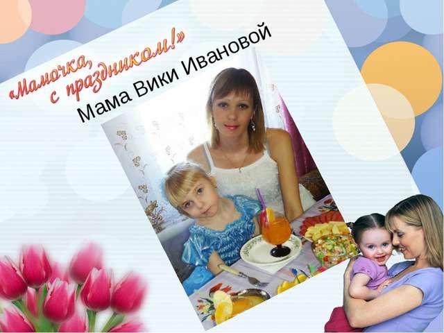 Мама Вики Ивановой