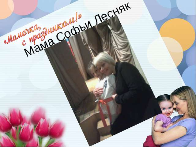 Мама Софьи Лесняк