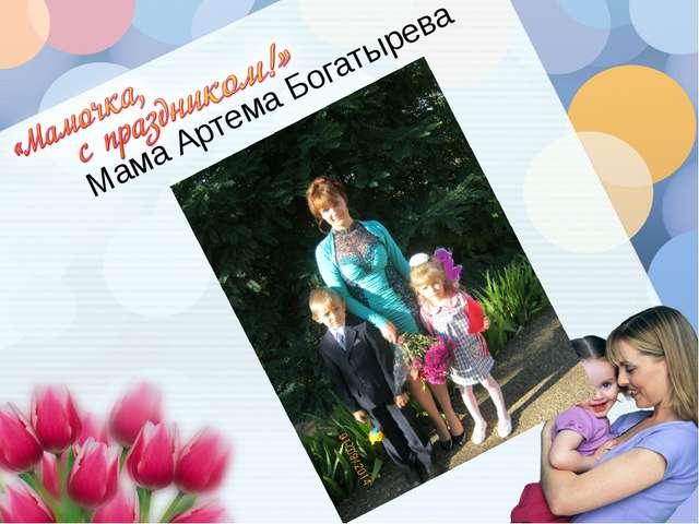 Мама Артема Богатырева