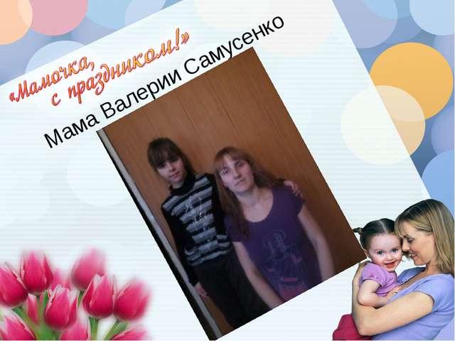 Мама Валерии Самусенко