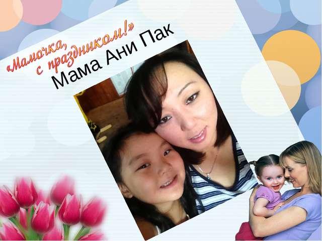 Мама Ани Пак