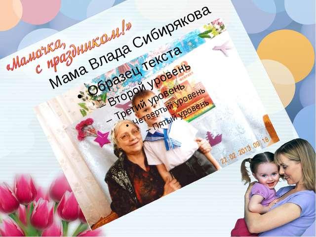 Мама Влада Сибирякова