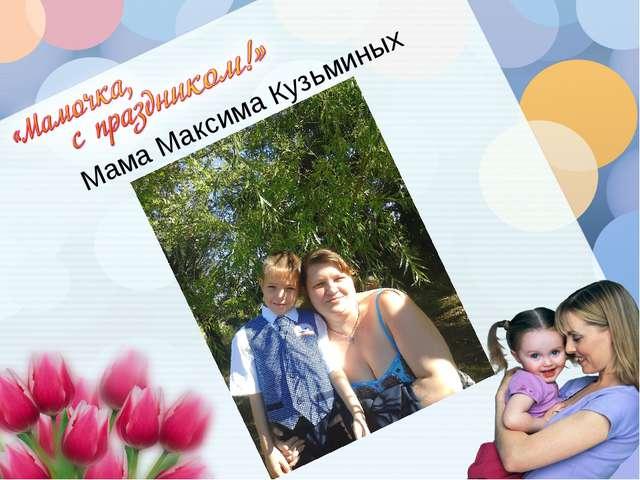 Мама Максима Кузьминых