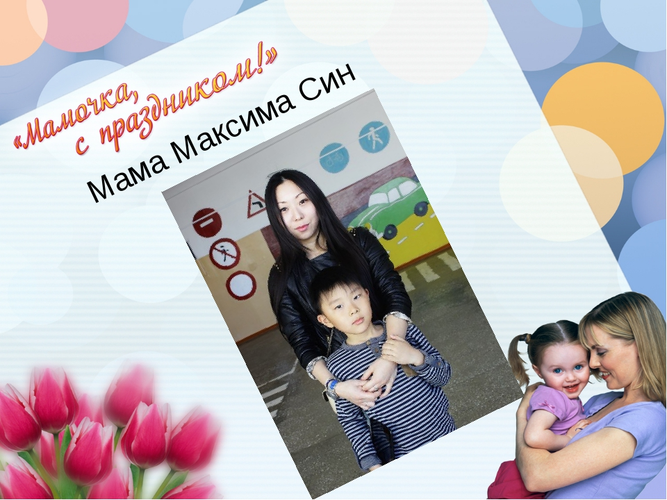 Мама Максима Син