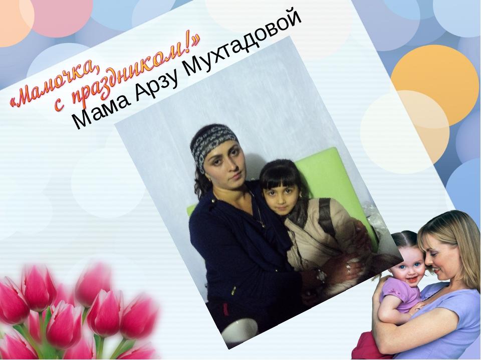 Мама Арзу Мухтадовой
