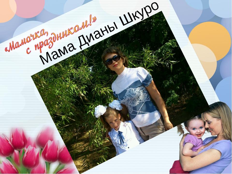 Мама Дианы Шкуро
