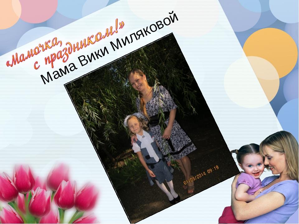 Мама Вики Миляковой